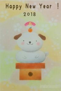 年賀状2018鏡犬