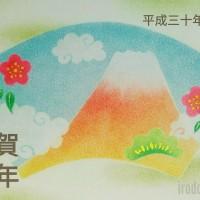 年賀状2018扇富士
