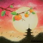 秋の落日 ★★★★☆