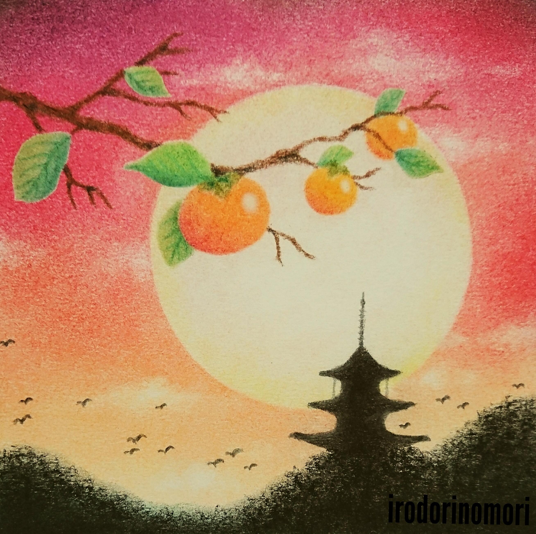 秋の落日 ★★★★★